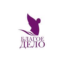 Автономная некоммерческая организация научно-практическое социально-педагогическое объединение «Благое дело»