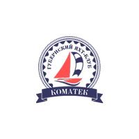 Губернский яхт-клуб «Коматек»