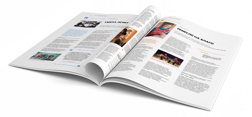 chelovek-inclusivnyi-magazine-pilot