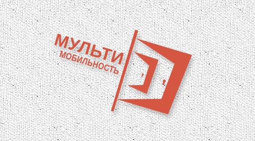 """Логотип проекта """"Мультимобильность"""""""