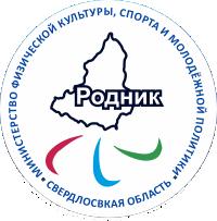 Родник. Министерство физической культуры, спорта и молодежной политики Свердловской области
