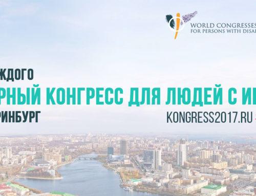 Всемирный конгресс инвалидов в Екатеринбурге станет основой для организации мировых мероприятий