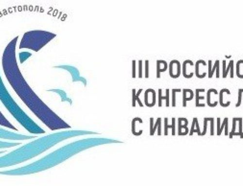 Start of the Third Russian Congress for people with disabilities