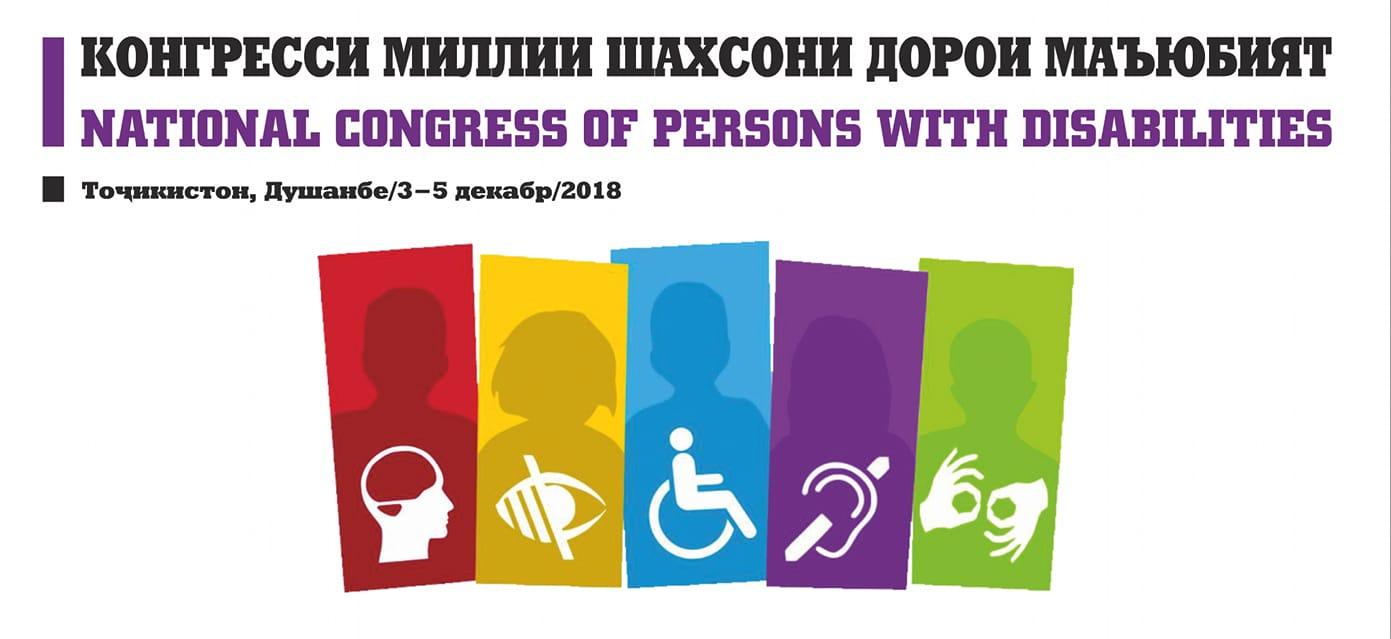 Второй Таджикский конгресс людей с инвалидностью