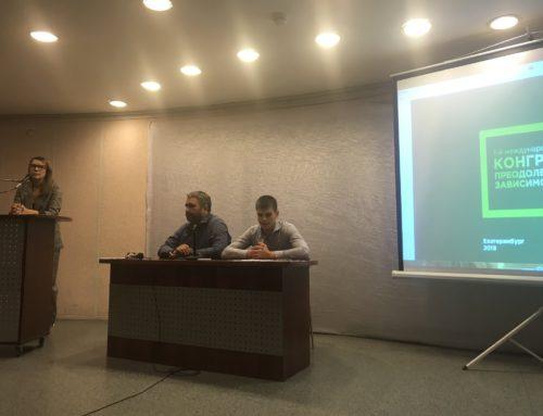 13 сентября состоялся круглый стол «Проблемы ресоциализации и социализации людей, преодолевающих зависимость»