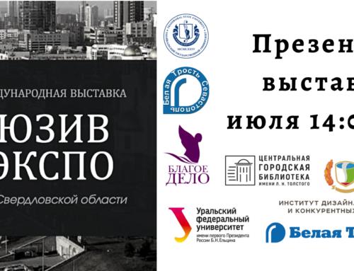 Приглашаем на презентацию международной выставки International Inclusive Expo