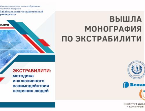 Монография «Экстрабилити: методика инклюзивного взаимодействия незрячих людей»