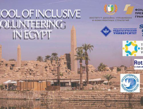 Школа инклюзивного волонтерства нужна для формирования правильной культуры