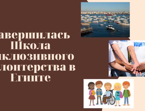 """Завершился международный проект """"Школа инклюзивного волонтерства"""" в Египте"""