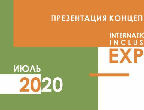 Вторая международная презентация International Inclusive Expo