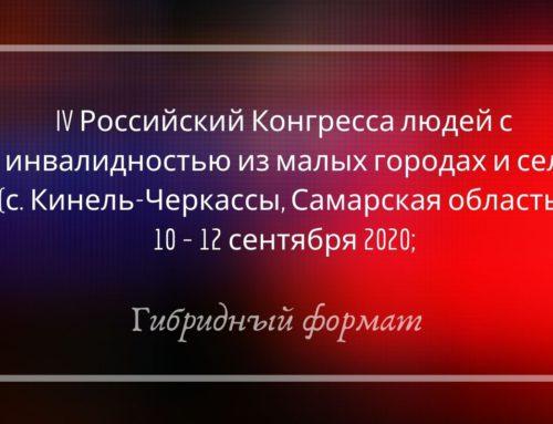Уже завтра стартует IV Российский Конгресс людей с инвалидностью из сел и малых городов в Кинель Черкассах