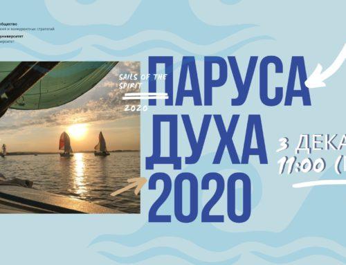 «Паруса духа»: каким был главный инклюзивный проект в 2020 году
