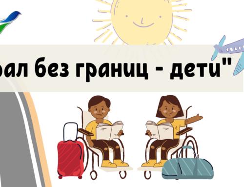 Старт проекта «Урал без границ — Дети»