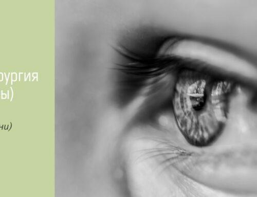 «Без границ в формате mix: Микрохирургия глаза в Чебоксарах»