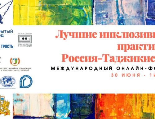 Онлайн-форум «Лучшие инклюзивные практики: Россия-Таджикистан»