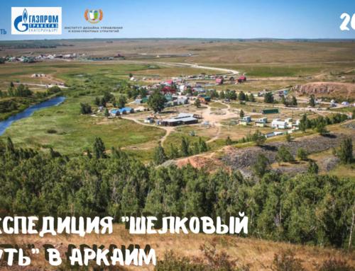 Инклюзивная экспедиция «Шелковый путь 2021» по Южному Уралу