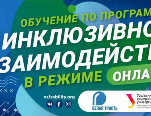 350 новых мастеров инклюзии появилось в Свердловской области