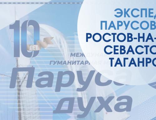 Паруса духа: Ростов-на-Дону-Севастополь-Таганрог 2021
