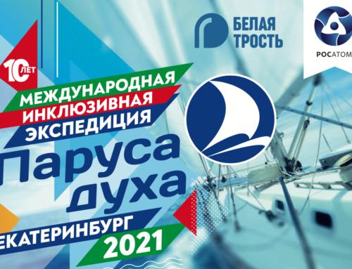 Международная инклюзивная экспедиция «Паруса духа 2021: Спорт. Экология. Инклюзивная культура»