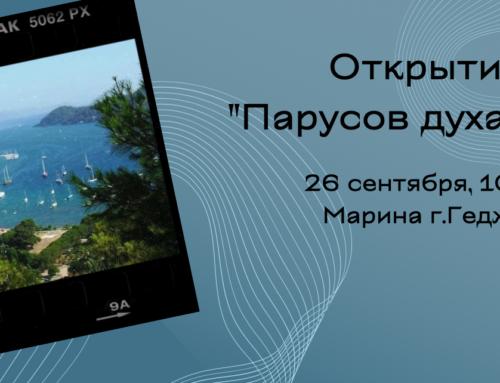 Приглашаем на открытие «Парусов духа 2021» в Средиземном море